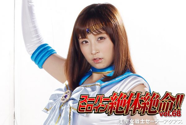 THZ-68 Super Heroine in Grave Danger!! Vol.68 -Sailor Aquas Ayumi Kimito