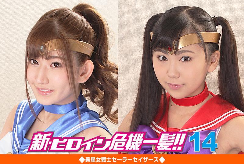 ZEOD-64 Heroine in Grave Danger!! 14 -Sailor Sathers Mayu Tsukishiro, Rikako Suda, Kaori Rin, Ayako Fujita