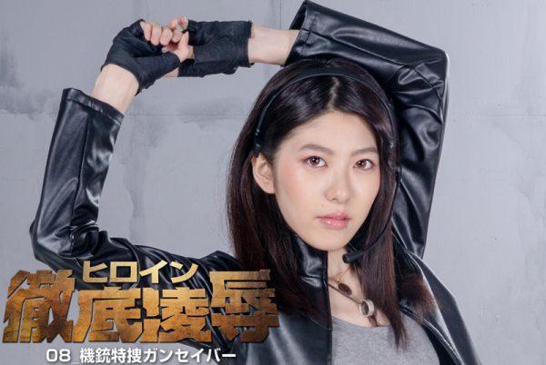 GGHKQ-66 Heroine Completely Insult 08 -Gunsaiver Miyuki Arisaka