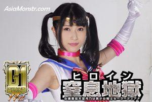 GIGP-02 Heroine Suffocation Torture -Female Investigator Tsukino Tendo is Sailor Diana Aine Kagura