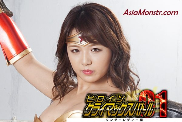 GTRL-58 Heroine Climax Battle Vol.1 Wonder Lady Riko Kitagawa