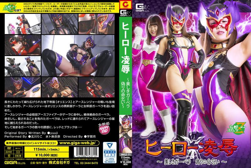 JMSZ-71 Hero Insult -Beautiful Gerbera Falsely Begs for Life- Riko Kitagawa, Maina Miura