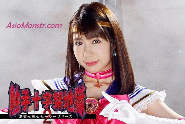 GHKQ-67 Tentacle Cross Hell 2 -Sailor Priest Mayu Minami