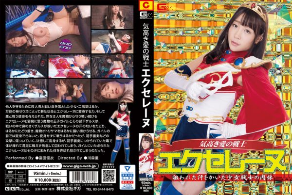 GHKQ-72 Noble Love Fighter Excereine -Targeted Girl Fighter's Sweated Body Yui Tomita