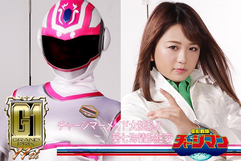 GIGP-07 Charge Man -Frantic Charge Mermaid!! -Nanami Aoi's Passionate Crazy Party- Riko Kitagawa