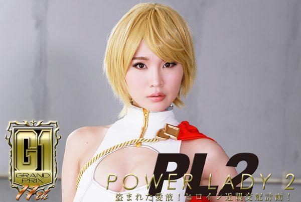 GIGP-08 Power Lady2 -Stolen Love Juice! Heroine Incest Plan! Misato Nonomiya