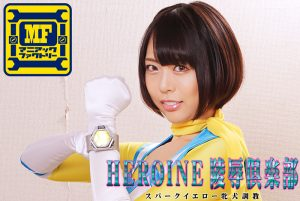 MNFC-09 Heroine Insult Club 09 -Spark Yellow Bitch Training- Yua Nanami