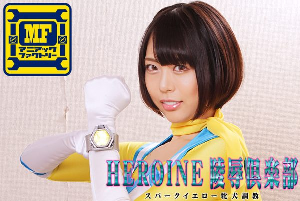 MNFC-09 Heroine Insult Club 09 -Spark Yellow Bitch Training- Yua Nanami