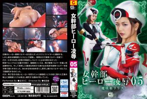 GHKQ-79 Female Cadre Insulting Hero 05 -Monster Princess Lilis Riko Kitagawa
