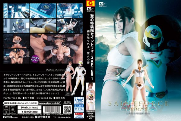 GHKQ-82 Saint Force after.1 -Picked-Up Holy Bud- Miori Matsushita