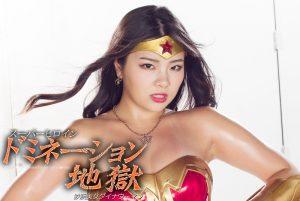 GHKQ-83 Superheroine Domination Hell 36 -Dyna Woman Hana Misora