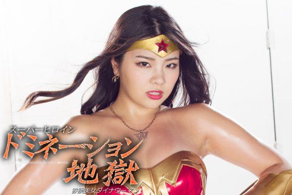 GHKQ-83 Superheroine Domination Hell 36 -Dyna Woman Hana Misora