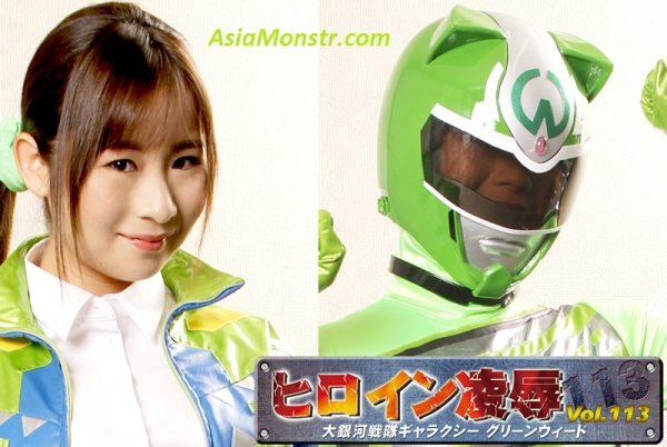RYOJ-13 Heroine Insult Vol.113 -Galaxy Green Weed Nonola Yano