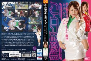 GHKQ-89 Non-Transforming Heroine Charge Mermaid -Battle! Nanami Aoi in Another World- Riko Kitagawa