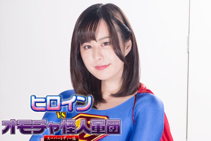 GHKQ-91 Heroine VS Toy Monster Corps -Super Lady Yuki Makimura