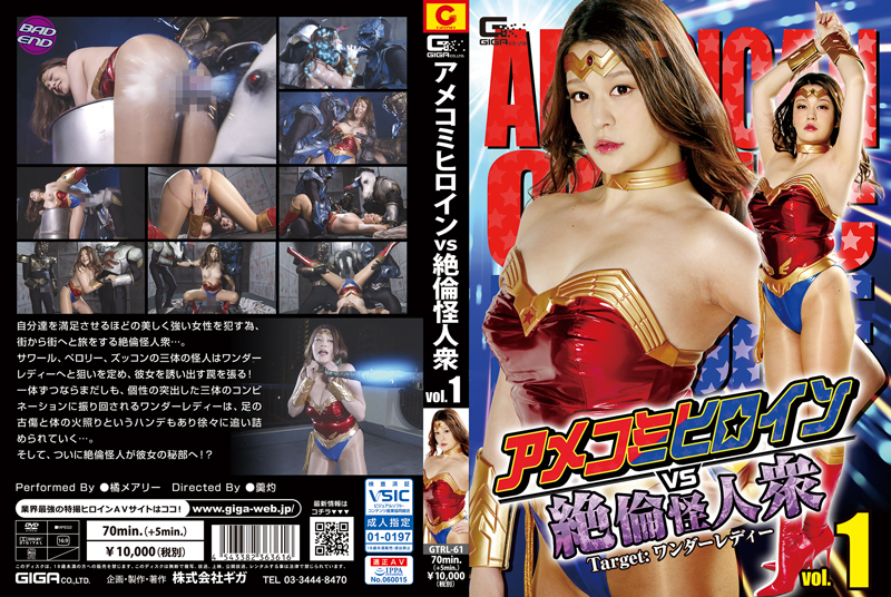 GTRL-61 American Comic Heroine VS Stallion Monsters -Target Wonder Lady Mary Tachibana