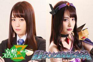 JMSZ-74 Prideful Female Commander Fallen to the Evil -Birth of Miss Berura Yukine Sakuragi