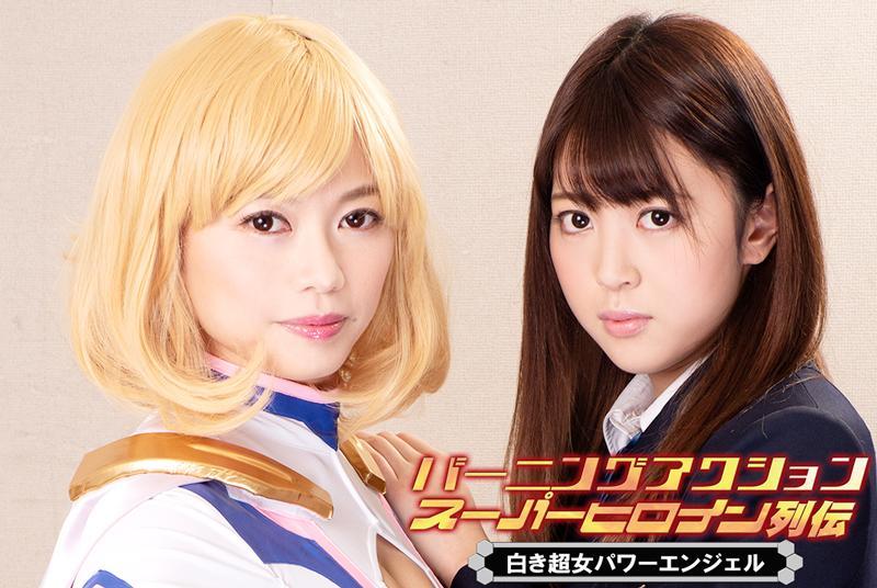 ZATS-33 Burning Action Super Heroine Chronicles 33 White Super Woman Power Angel Hitomi Shimamura, Sara Yamada, Yuna Hashimoto