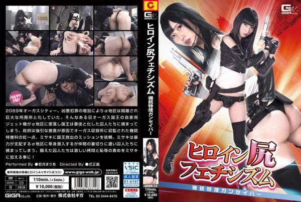 GHKR-12 Heroine Ass Fetishism -Gunsaiver Maria Wakatsuki