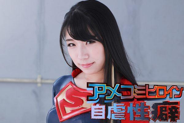 GHKR-22 American Comic Heroine Masochistic Sexual Propensity Hina Azumi