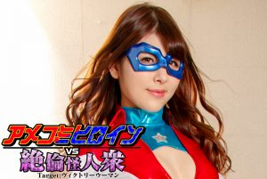 GTRL-62 American Comic Heroine VS Stallion Monsters vol.2 -Target Victory Woman Sena Asami