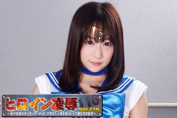 RYOJ-16 Heroine Insult Vol.116 -Sailor Mermaid -Rapist's Attack to Exhausted Mermaid- Yuri Shinomiya
