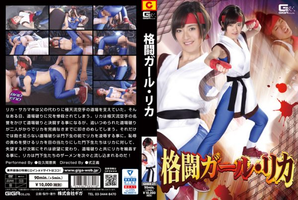 GHKR-21 Fighting Girl Rika Emi Sakuma