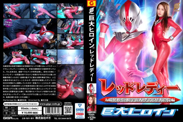 GRET-32 Gigantic Heroine (R) Red Lady -Sun Thief! Big Dick Alien! Trap of Alien Daspi Miho Tono
