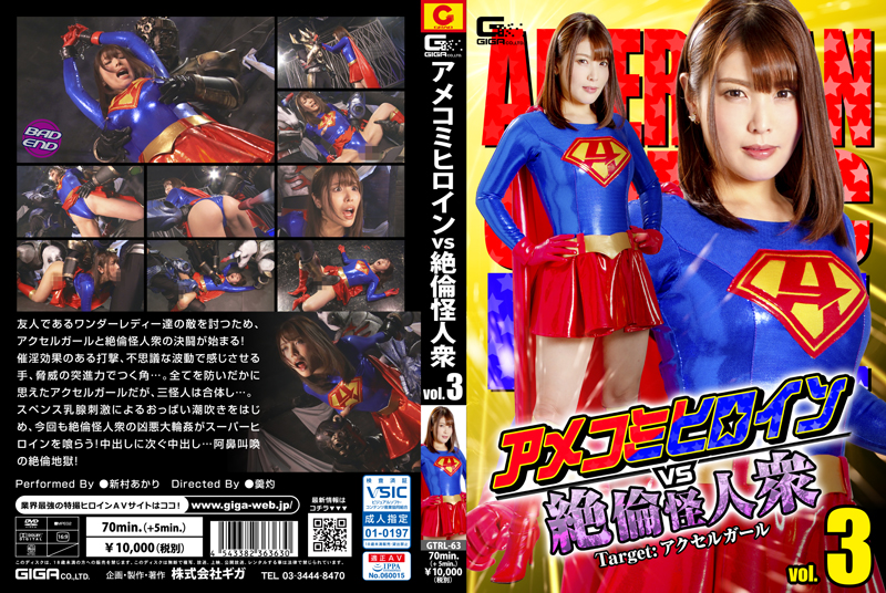 GTRL-63 American Comic Heroine VS Stallion Monsters vol.3 -Target Accel Girl Akari Niimura