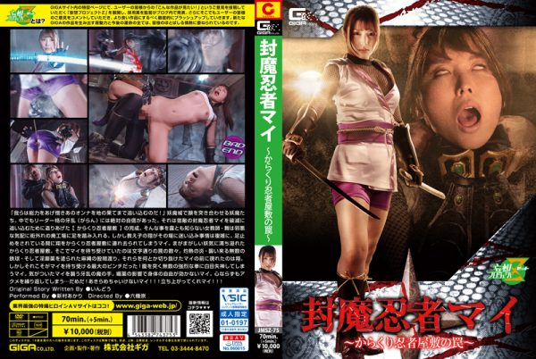 JMSZ-75 Ninja Mai -Trap of the Trick Ninja House- Akari Niimura