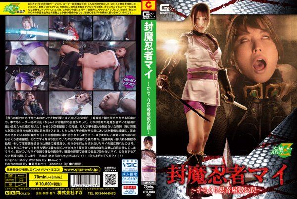 JMSZ-75 Ninja Mai -Trap of the Trick Ninja House- Akari Niimura