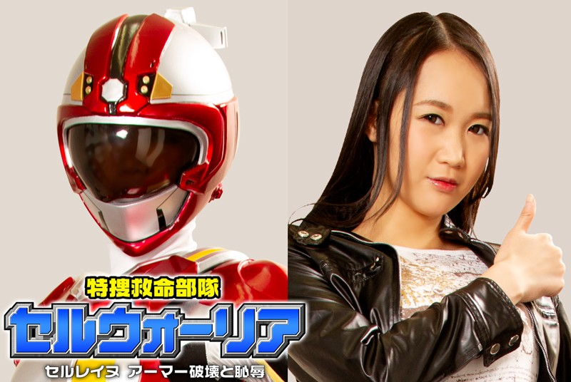 GHKR-33 Special Rescue Force Cell Warrior Serureine -Armor Destruction and Humiliation Mako Hashimoto