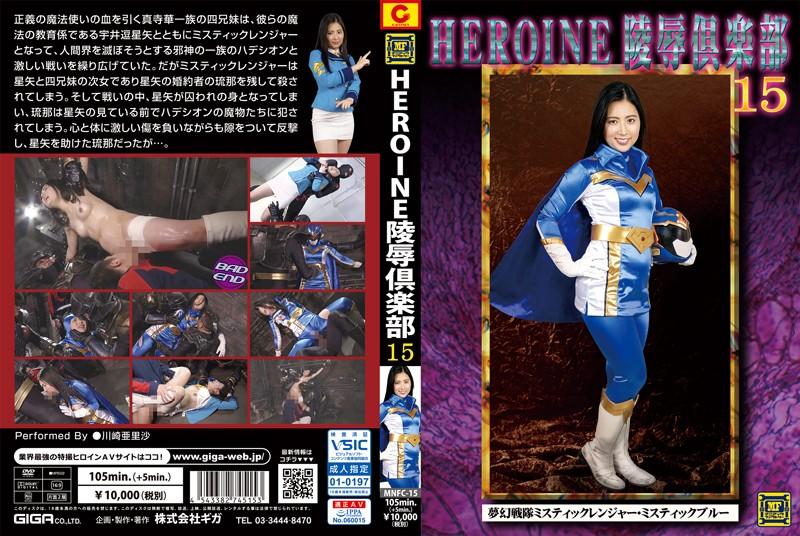 MNFC-15 Heroine Insult Club 15 -Mystic Ranger -Mystic Blue Arisa Kawasaki