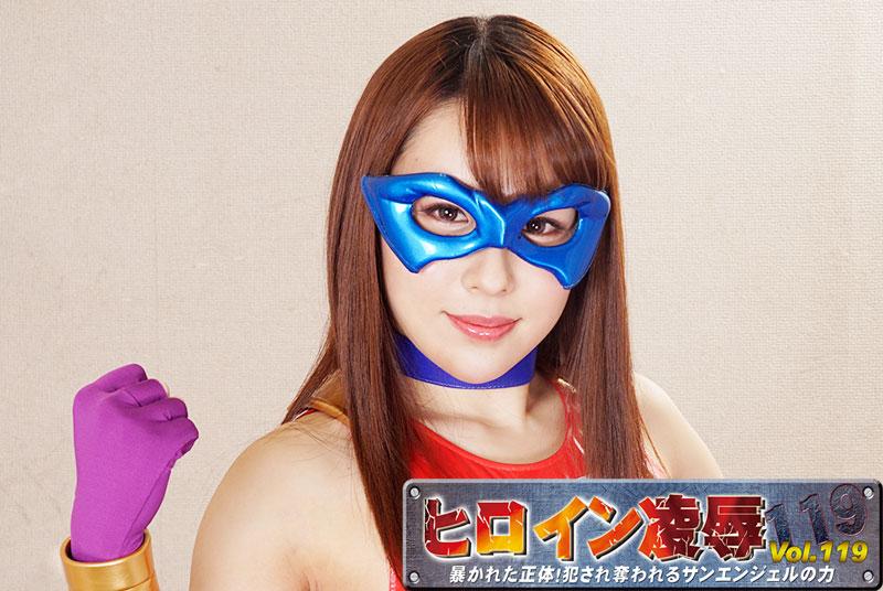 RYOJ-19 Heroine Insult Vol.119 -Revealed Real Identity! Sun Angel's Power is Deprived and Raped Rino Takanashi, Miwa Kiritani