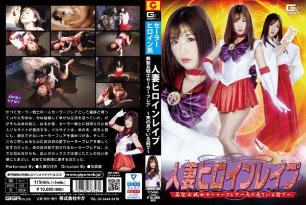 GHKR-46 Housewife Heroine Rape -Sailor Flare -Before Her Husband- Hibiki Ootuki