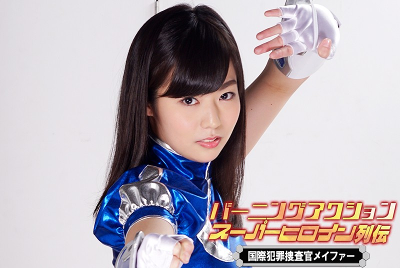 ZATS-34 Burning Action Super Heroine Chronicles 34 International Crime Investigator Meifa Miina Yoshimoto, Kaori Rin