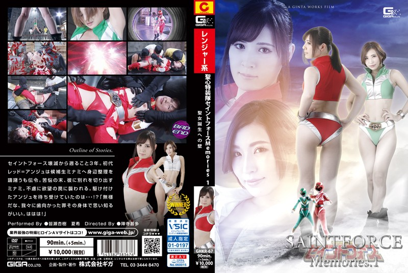 GHKR-67 Saint Force Memories 1 -Barrier to the Birth of Holy Woman- Anjyu Minase, Natsuki