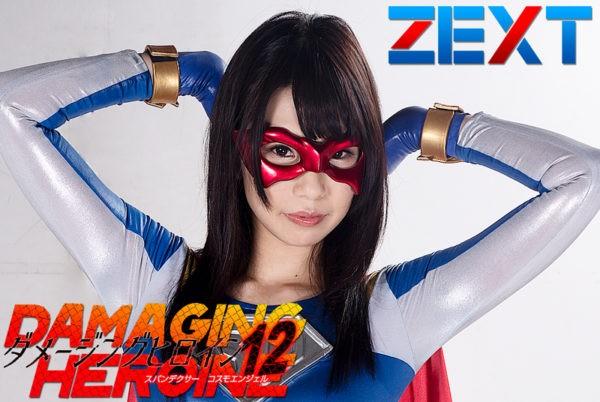ZEXT-12 Damaging Heroine 12 Spandexer Cosmo Angel Arisu Mizushima