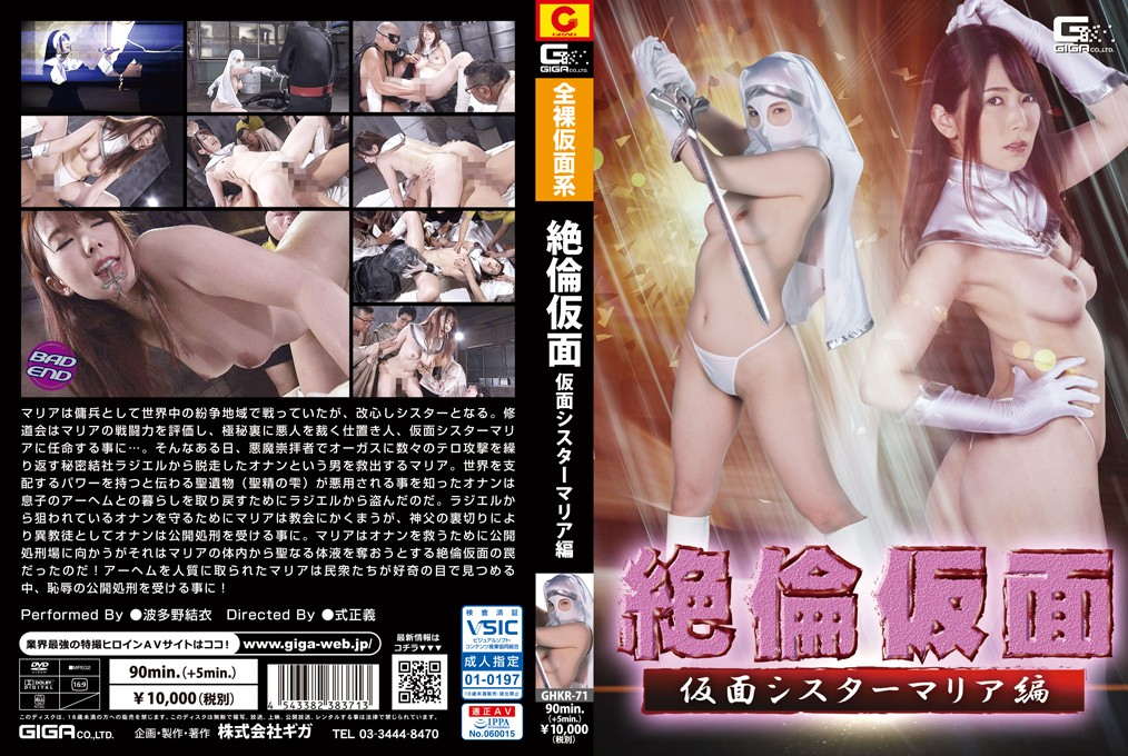 GHKR-71 Stallion Mask -Masked Sister Maria Yui Hatano