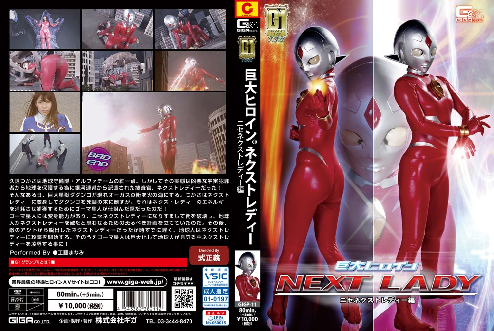 GIGP-11 Next Lady -Fake Next Lady Manami Kudo