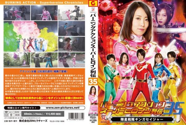 ZATS-35 Burning Action Super Heroine Chronicles 35 -Gingasaijor Ayaka Tsuji, Ayano Suzuki, Yuko Tamura, Syoya Kobayakawa, Yuki Watanabe, Suguru Hanada