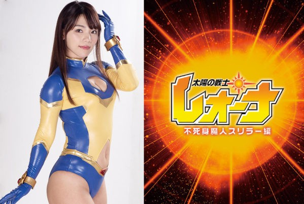 ZEOD-76 Fighter of the Sun Leona -Immortal Genie Thriller Narumi Ookawa