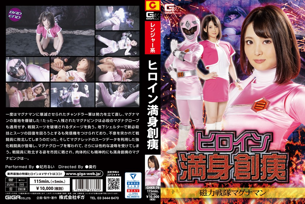 GHKR-79 Heroine Extreme Exhaustion -Magnetic Force Magnaman Rui Hiduki
