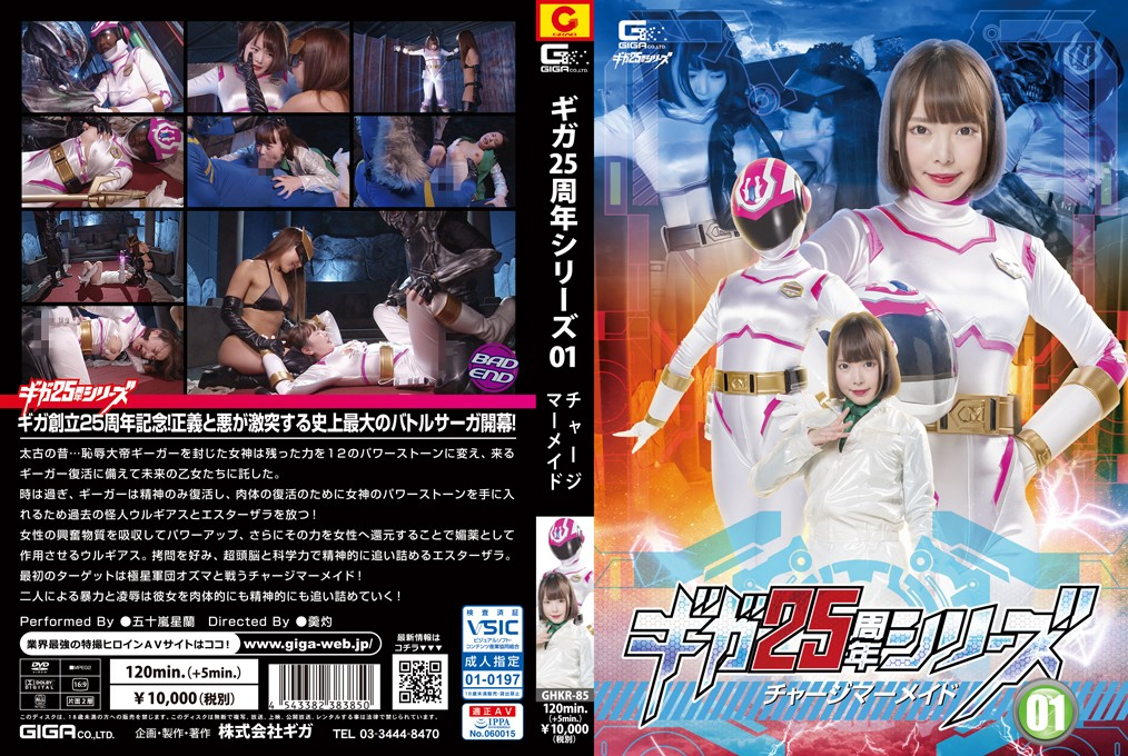 GHKR-85 The First Memorial Movie of 25th Anniversary -Charge Mermaid Seiran Igarashi
