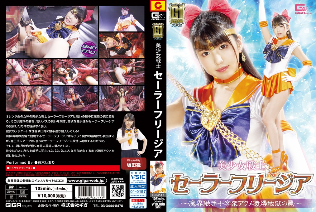 GIGP-13 Sailor Freesia -Trap of the Tentacle Cross Acme Insult Torture- Shiori Kuraki