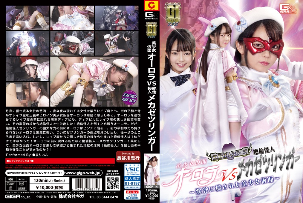 GIGP-14 Beautiful Mask Aurora VS Stallion Monster Zetsuringer Rion Izumi