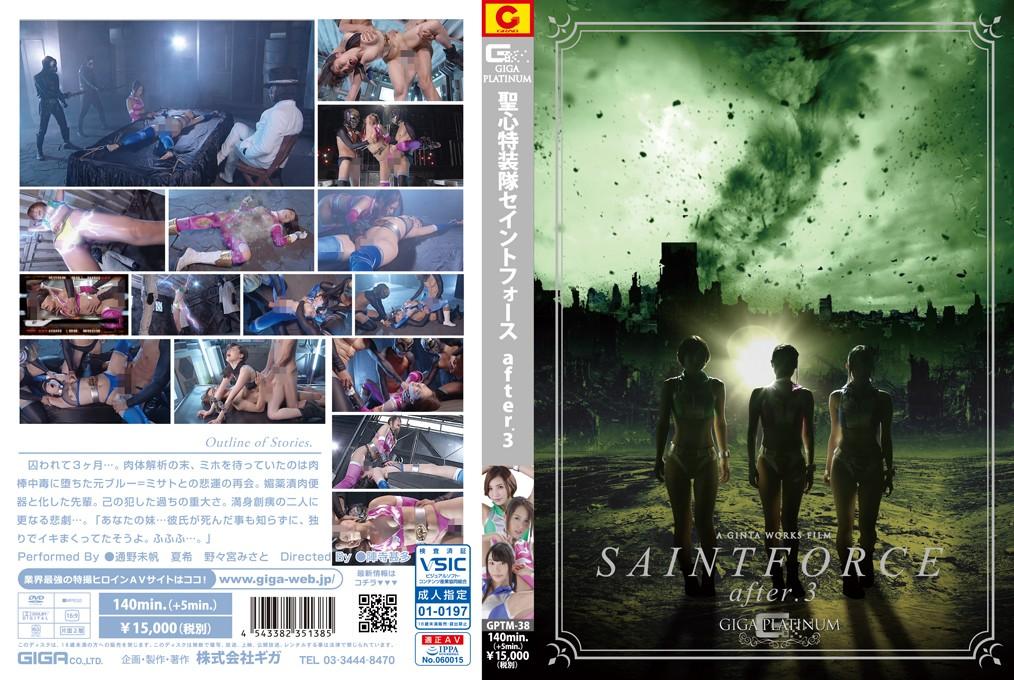 GPTM-38 Saint Force after.3 -Broken Hope, Reunion of Holy Women- Miho Tono, Natsuki, Misato Nonomiya