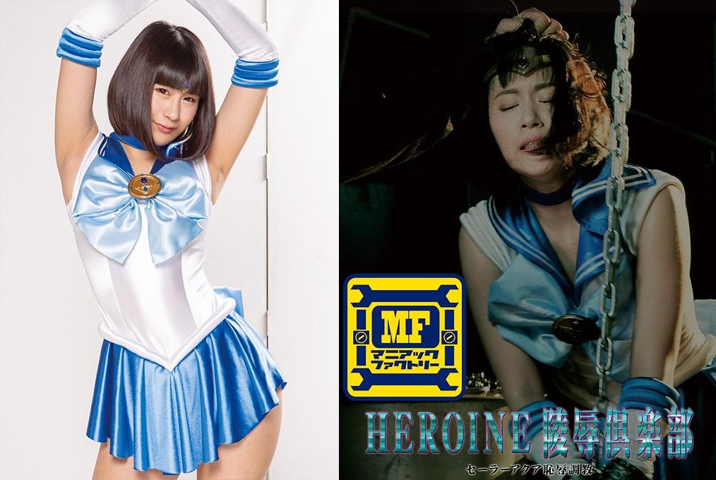 MNFC-18 Heroine Insult Club 18 Sailor Aqua Insult Training Ko Asumi