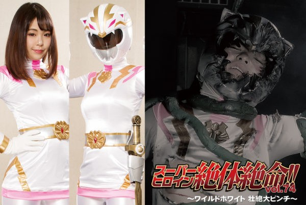 THZ-74 Super Heroine in Grave Danger!! Vol.74 -Wild White Fierce Pinch!!- Mei Kotone