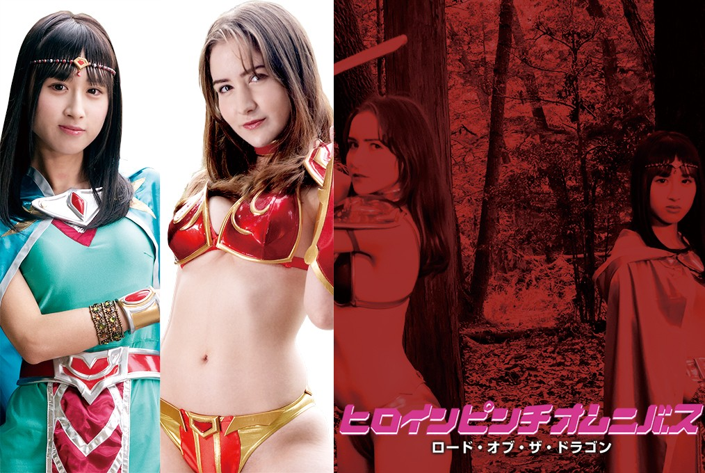 ZEOD-77 Heroine Pinch Omnibus 26 -Lord of the Dragon Karena Wharton-Brown, Koharu Hayase, Maiko Sahara